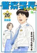 警察署長シリーズ 完全版 26