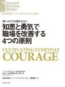 知恵と勇気で職場を改善する4つの原則
