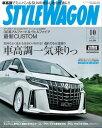 STYLE WAGON 2019年10月号【電子書籍】[ 三栄 ]