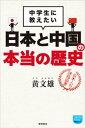 中学生に教えたい 日本と中国の本当の歴史【電子書籍】[ 黄文雄 ]
