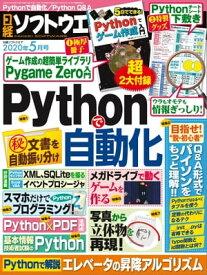日経ソフトウエア 2020年5月号 [雑誌]【電子書籍】