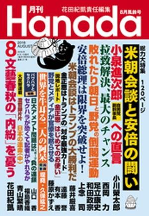 月刊Hanada2018年8月号【電子書籍】