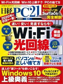 日経PC21(ピーシーニジュウイチ) 2020年5月号 [雑誌]【電子書籍】