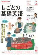 NHKテレビ しごとの基礎英語 2018年2月号[雑誌]
