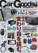 Car Goods Magazine 2019年11月号