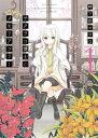 サクラコ博士のメモリアツリー 1【電子書籍】[ 岬下部せすな ]