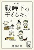 昭和ーー戦時下の子どもたち