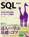 SQL 第2版 ゼロからはじめるデータベース操作【電子書籍】[ ミック ]