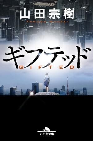 ギフテッド【電子書籍】[ 山田宗樹 ]