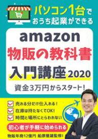 【amazon物販の教科書】入門講座2020〜資金3万円から手軽に始める在宅副業【電子書籍】[ 藤谷銀 ]
