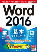 できるポケット Word 2016 基本マスターブック