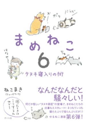 まめねこ6【電子書籍】[ ねこまき(ミューズワーク) ]