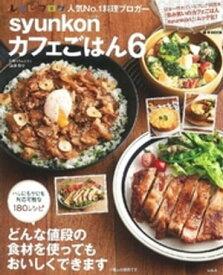 syunkonカフェごはん6【電子書籍】[ 山本ゆり ]