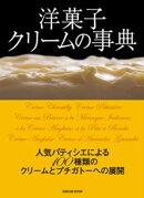 旭屋出版MOOK 洋菓子 クリームの事典