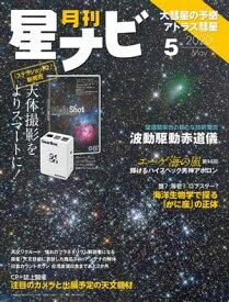 月刊星ナビ 2020年5月号【電子書籍】[ 星ナビ編集部 ]