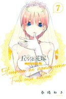 五等分の花嫁 フルカラー版(7)