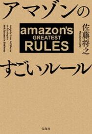 アマゾンのすごいルール【電子書籍】[ 佐藤将之 ]