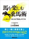 馬を楽しむ乗馬術 人と馬が一体となる「馬楽」のすすめ【電子書籍】[ 三木田照明 ]