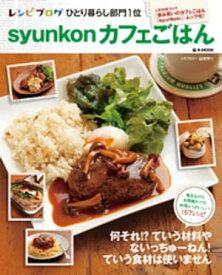 syunkonカフェごはん1【電子書籍】[ 山本ゆり ]