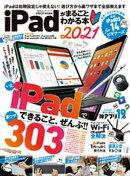 100%ムックシリーズ iPadがまるごとわかる本 2021
