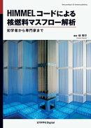 HIMMELコードによる核燃料マスフロー解析