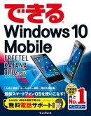 できるWindows 10 Mobile FREETEL KATANA 01/02対応
