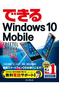 できるWindows10MobileFREETELKATANA01/02対応