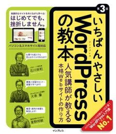 いちばんやさしいWordPressの教本 第3版 人気講師が教える本格Webサイトの作り方【電子書籍】[ 石川栄和 ]