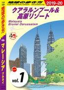 地球の歩き方 D19 マレーシア ブルネイ 2019-2020 【分冊】 1 クアラルンプール&高原リゾート