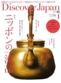 Discover Japan 2017年1月号 Vol.63【電子書籍】