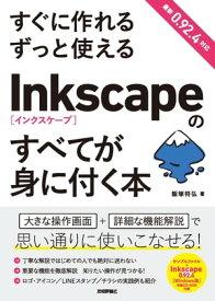 すぐに作れる ずっと使える Inkscapeのすべてが身に付く本【電子書籍】[ 飯塚将弘 ]