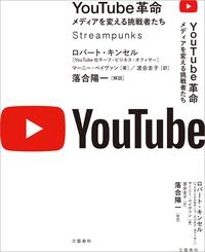 YouTube革命 メディアを変える挑戦者たち【電子書籍】[ ロバート・キンセル ]
