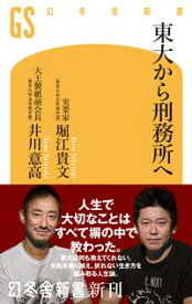 東大から刑務所へ【電子書籍】[ 堀江貴文 ]