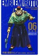 ドラゴンクエスト列伝 ロトの紋章 完全版6巻