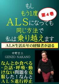 ALS生活者26年です。 Gシリーズ4【電子書籍】[ 中野玄三 ]