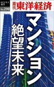 マンション 絶望未来週刊東洋経済eビジネス新書No.290【電子書籍】