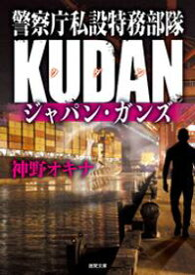 警察庁私設特務部隊KUDAN ジャパン・ガンズ【電子書籍】[ 神野オキナ ]
