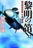 黎明の笛ーー陸自特殊部隊「竹島」奪還(祥伝社文庫)