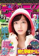 週刊少年サンデー 2018年46号(2018年10月10日発売)