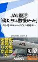JAL復活 「俺たちは傲慢だった」 待ち受けるANA・LCCとの覇権争い【電子書籍】[ 日本経済新聞社 ]