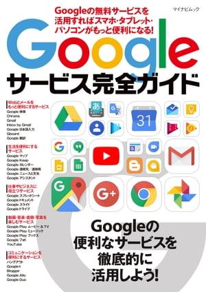 Googleサービス完全ガイド Googleの無料サービスを活用すればスマホ・タブレット・パソコンがもっと便利になる!【電子書籍】