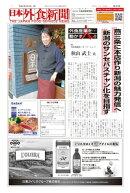 【2019/2/15号】 日本外食新聞