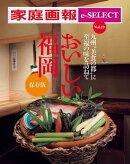 家庭画報 e-SELECT Vol.19 おいしい福岡 保存版