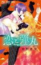 恋と弾丸【電子限定特典 カラーイラストギャラリー付き】(6)【電子書籍】[ 箕野希望 ]