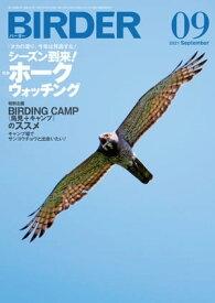 BIRDER2021年9月号【電子書籍】[ BIRDER編集部 ]