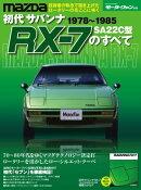 ニューモデル速報 歴代シリーズ 初代サバンナRX-7のすべて