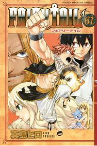 FAIRYTAIL61巻