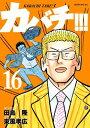 カバチ!!! -カバチタレ!3-16巻【電子書籍】[ 田島隆 ]