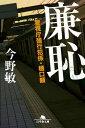廉恥 警視庁強行犯係・樋口顕【電子書籍】[ 今野敏 ]