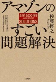 アマゾンのすごい問題解決【電子書籍】[ 佐藤将之 ]